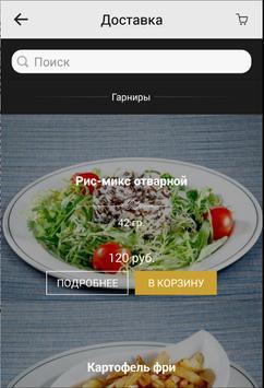Пинхас apk screenshot