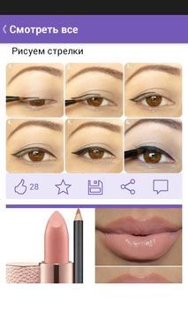 Идеи макияжа apk screenshot