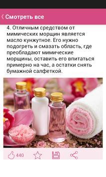 Женский журнал apk screenshot