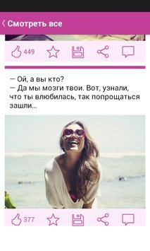 Женский цитатник poster