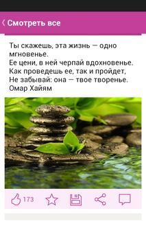Женский цитатник apk screenshot