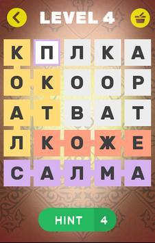 Найди бешпармак screenshot 3