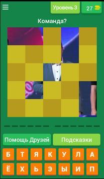 Угадай команду КВН screenshot 3