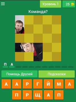 Угадай команду КВН screenshot 10