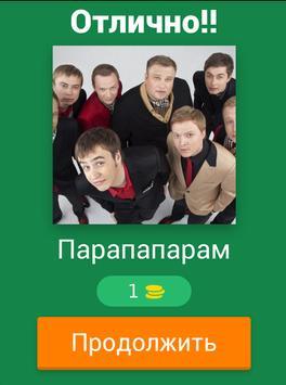 Угадай команду КВН screenshot 11