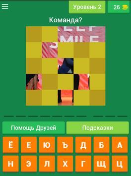 Угадай команду КВН screenshot 12