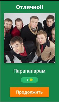 Угадай команду КВН screenshot 1