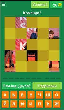 Угадай команду КВН screenshot 2