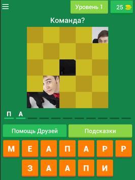 Угадай команду КВН screenshot 7