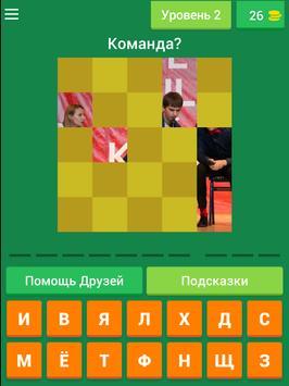 Угадай команду КВН screenshot 5