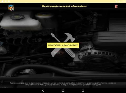 Диагностика поломок автомобиля screenshot 4