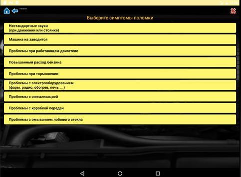 Диагностика поломок автомобиля screenshot 5