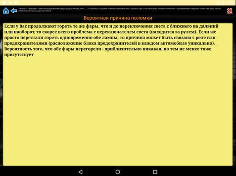 Диагностика поломок автомобиля screenshot 6