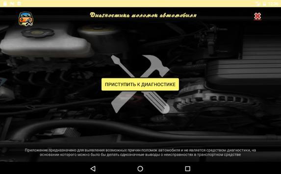 Диагностика поломок автомобиля screenshot 7