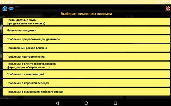 Диагностика поломок автомобиля screenshot 8