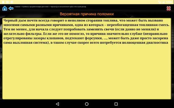 Диагностика поломок автомобиля screenshot 9