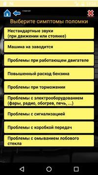 Диагностика поломок автомобиля screenshot 1