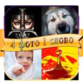 Загадки из 4 фото и 1 слово ответ icon