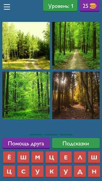 Загадки из 4 фото и 1 слово ответ screenshot 11