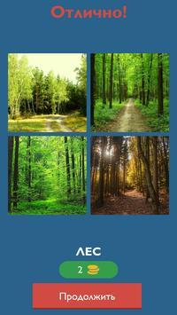 Загадки из 4 фото и 1 слово ответ screenshot 12