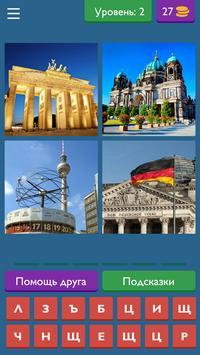 Загадки из 4 фото и 1 слово ответ screenshot 13