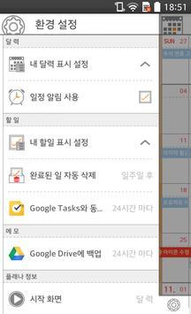 플래나 - 달력, 할일, 메모를 한 번에! apk screenshot
