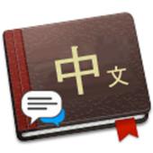 통차이니즈(중국어공부,중국어회화,중국어뉴스,천자문) icon