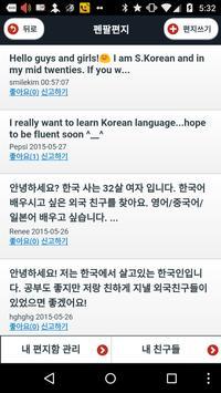 통차이니즈(중국어공부,중국어회화,중국어뉴스,천자문) apk screenshot