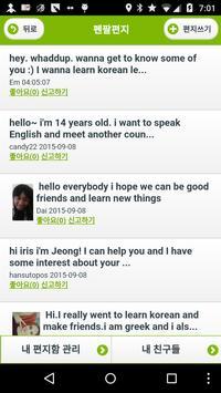 영어마스터(영어뉴스,팝송영어,영어패턴,영화영어,영어대화 apk screenshot
