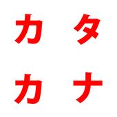 Katakana Quiz Game icon