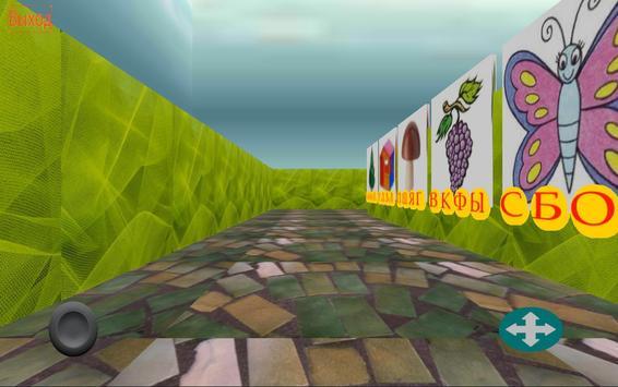 Интересная Азбука 3D screenshot 2