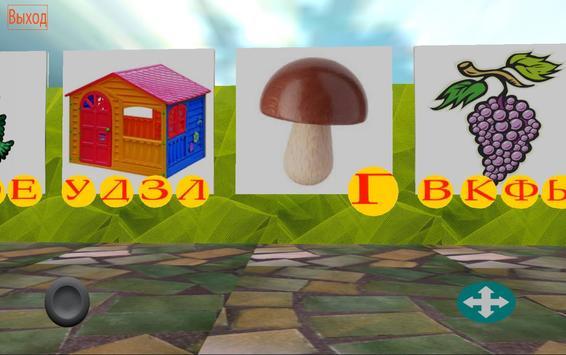Интересная Азбука 3D screenshot 3