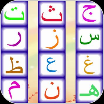 Guide for arabic keyboard free poster