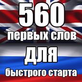 560 первых слов icon