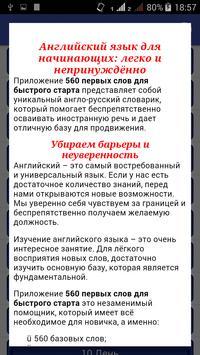 560 первых слов poster