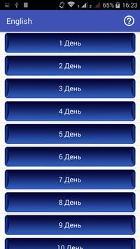 560 первых слов screenshot 1