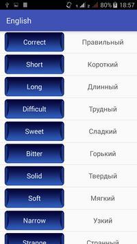 560 первых слов screenshot 4