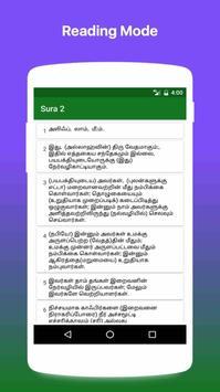 Tamil Quran screenshot 1