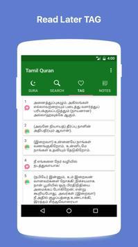 Tamil Quran screenshot 3