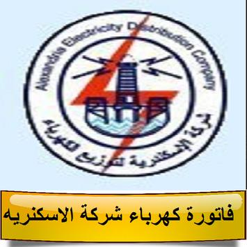 فاتورة كهرباء الاسكندرية poster