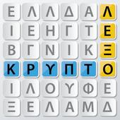 Κρυπτόλεξο icon