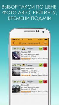 iQtaxi — заказ такси screenshot 4