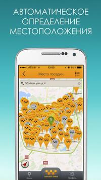 IQTaxi Клиент apk screenshot