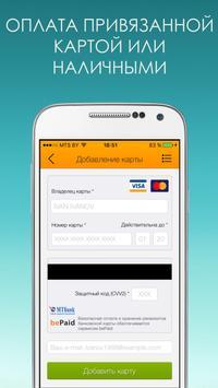 iQtaxi — заказ такси screenshot 3