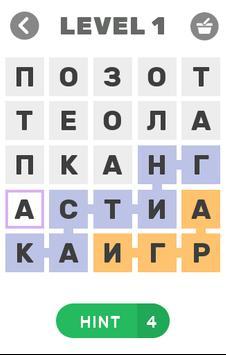 Найди слова: разные screenshot 5
