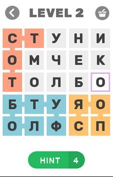 Найди слова: разные screenshot 1