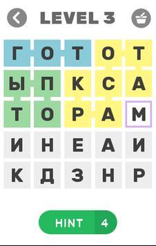 Найди слова: разные screenshot 2