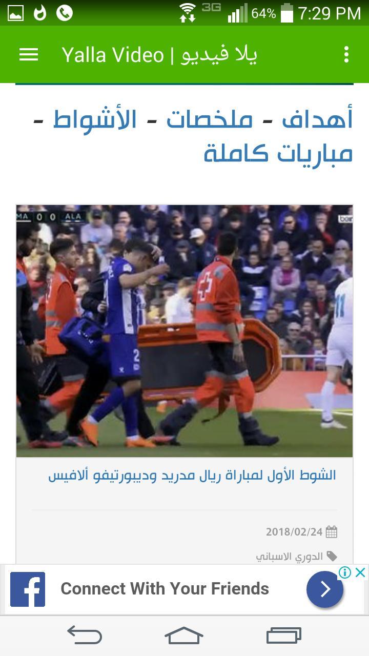 مباريات كأس العالم مباشر HD poster