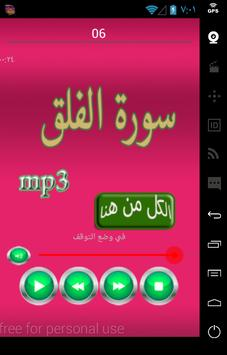 سورة الفلق screenshot 3