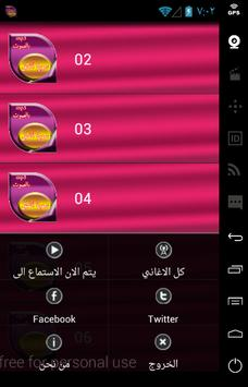 سورة الفلق screenshot 2